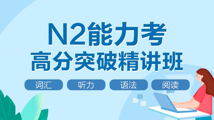 N2日语能力考高分突破精讲班
