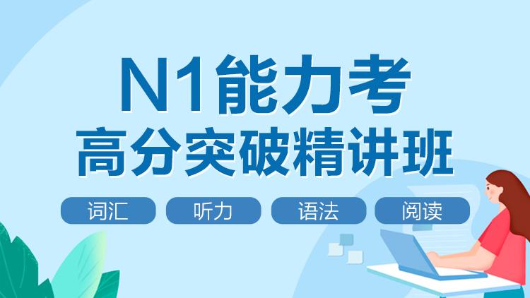 N1 日语能力考高分突破精讲班